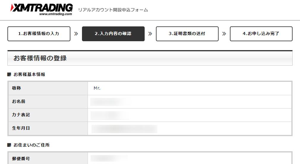 xm-open-account-09